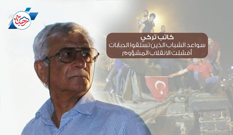 كاتب تركي .. سواعد الشباب الذين تسلقوا الدبابات أفشلت الانقلاب المشؤوم