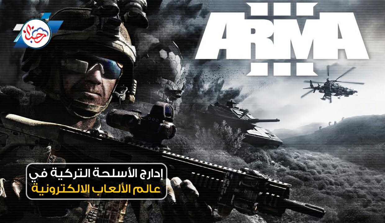 45trgw - إدارج الأسلحة التركية في عالم الألعاب الالكترونية