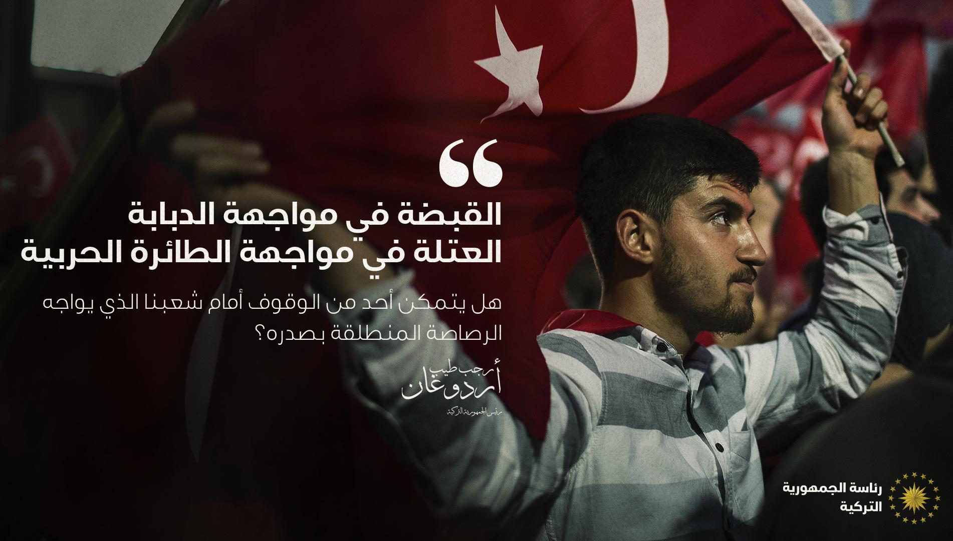 Ec bOchXYAAAn0q - الرئيس التركي يغرد على حسابه الشخصي بمناسبة ذكرى 15 تموز