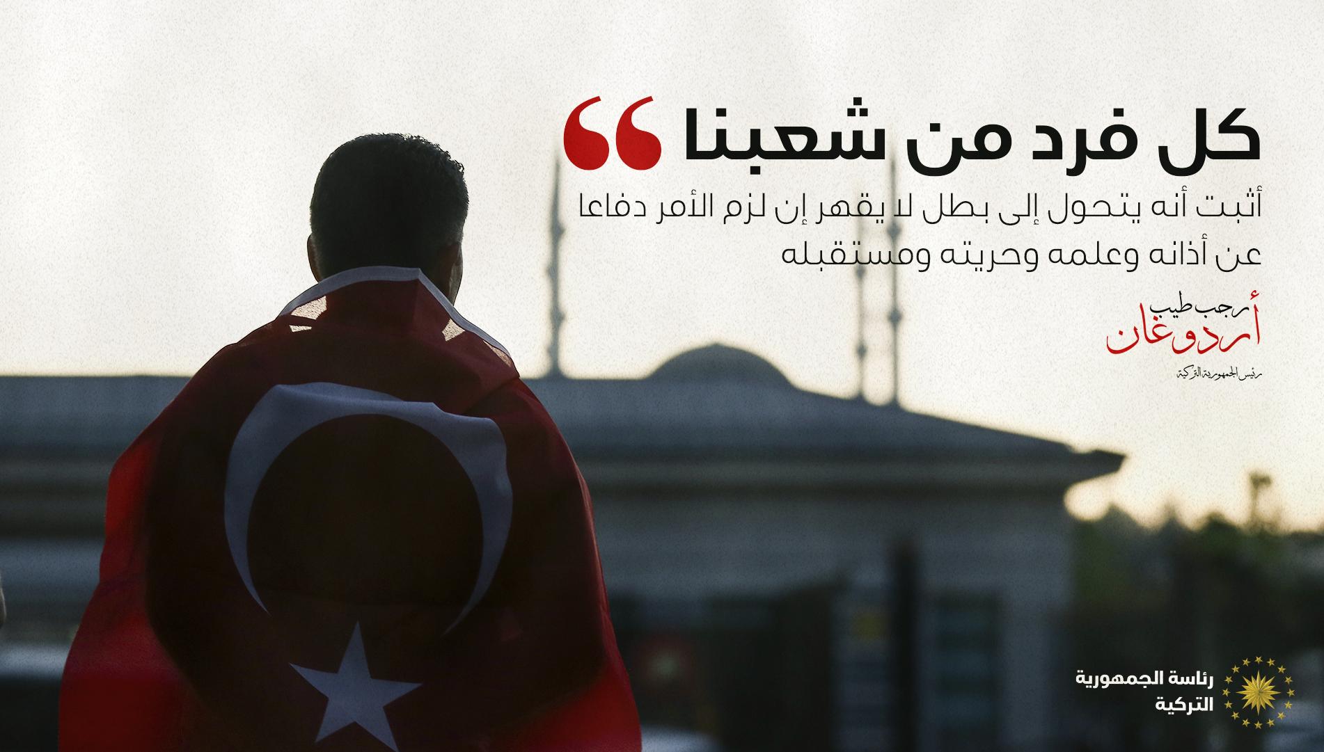 Ec bil6XYAADunp - الرئيس التركي يغرد على حسابه الشخصي بمناسبة ذكرى 15 تموز
