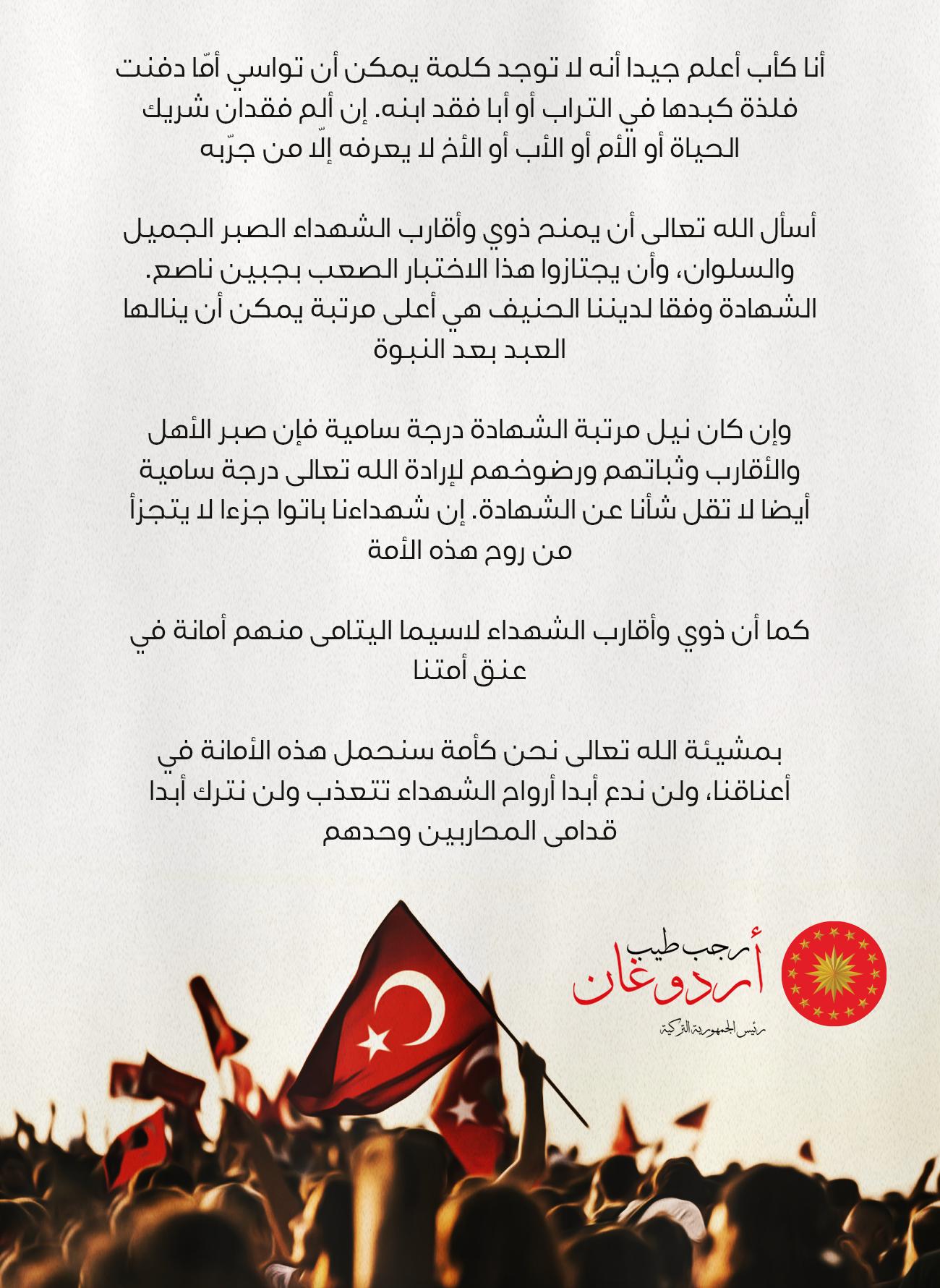 Ec kEYaXYAAq5tM - الرئيس التركي يغرد على حسابه الشخصي بمناسبة ذكرى 15 تموز