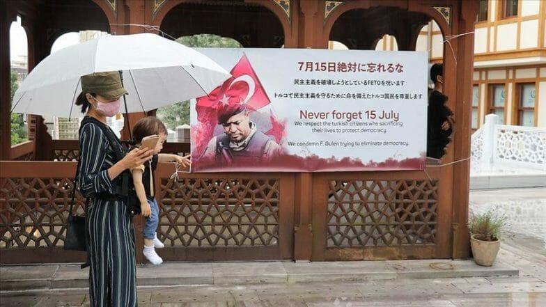 """""""مسجد طوكيو"""" يصدح بالقرآن من أجل شهداء محاولة الانقلاب بتركيا"""