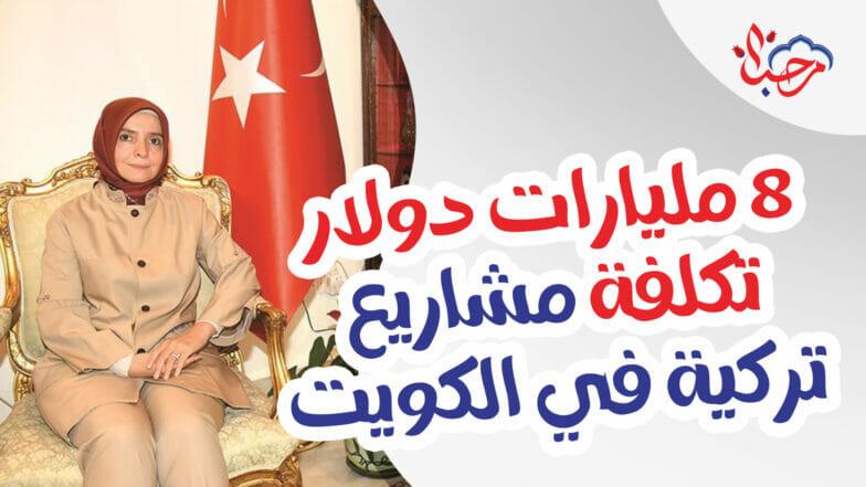 8 مليارات دولار تكلفة 46 مشروعاً نفذتها 50 شركة تركية في الكويت