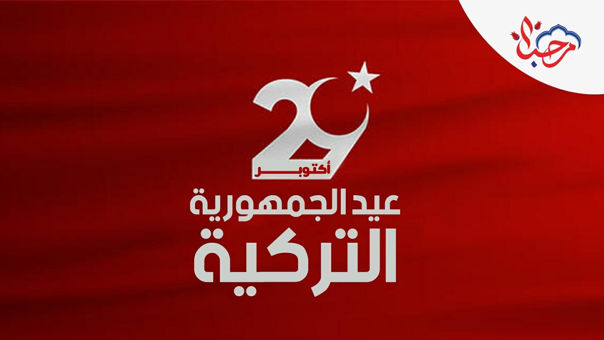 4ثقشيء - الدفاع التركية تحتفل بعيد الجمهورية عبر فيديو خاص