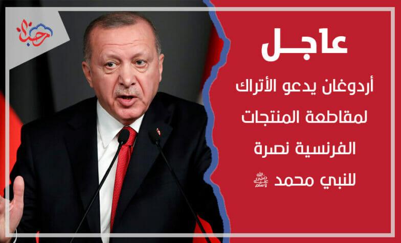 أردوغان يدعو لمقاطعة المنتجات الفرنسية