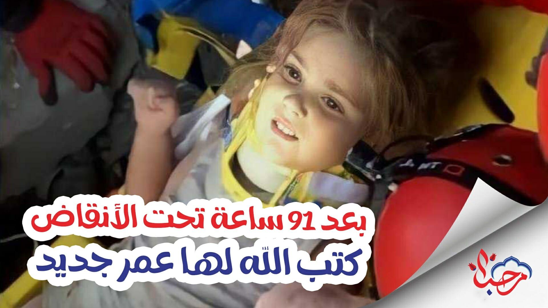 - تركيا.. إنقاذ طفلة بعد مضي 91 ساعة على زلزال إزمير