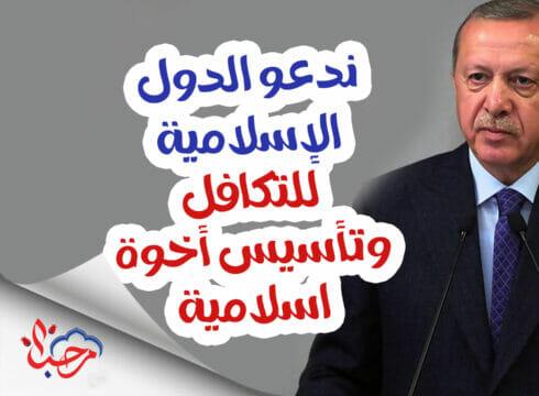 """في رسالة مصورة إلى الجمعية الإسلامية الإمريكية """"اردوغان"""" يدعو العالم الإسلامي الى الوحدة و التكافل"""