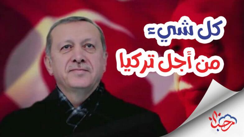 حكومة العدالة والتنمية التركية إنجازات 18 عاما تنير طريق الغد