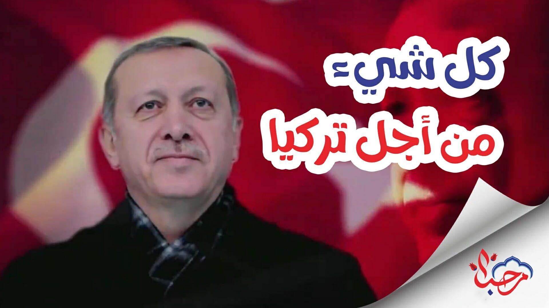 - حكومة العدالة والتنمية التركية إنجازات 18 عاما تنير طريق الغد