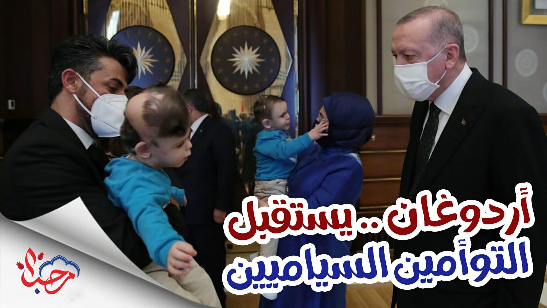 """- أشرف على علاجهما """"أردوغان"""" يستقبل توأمين سياميين في قصره"""