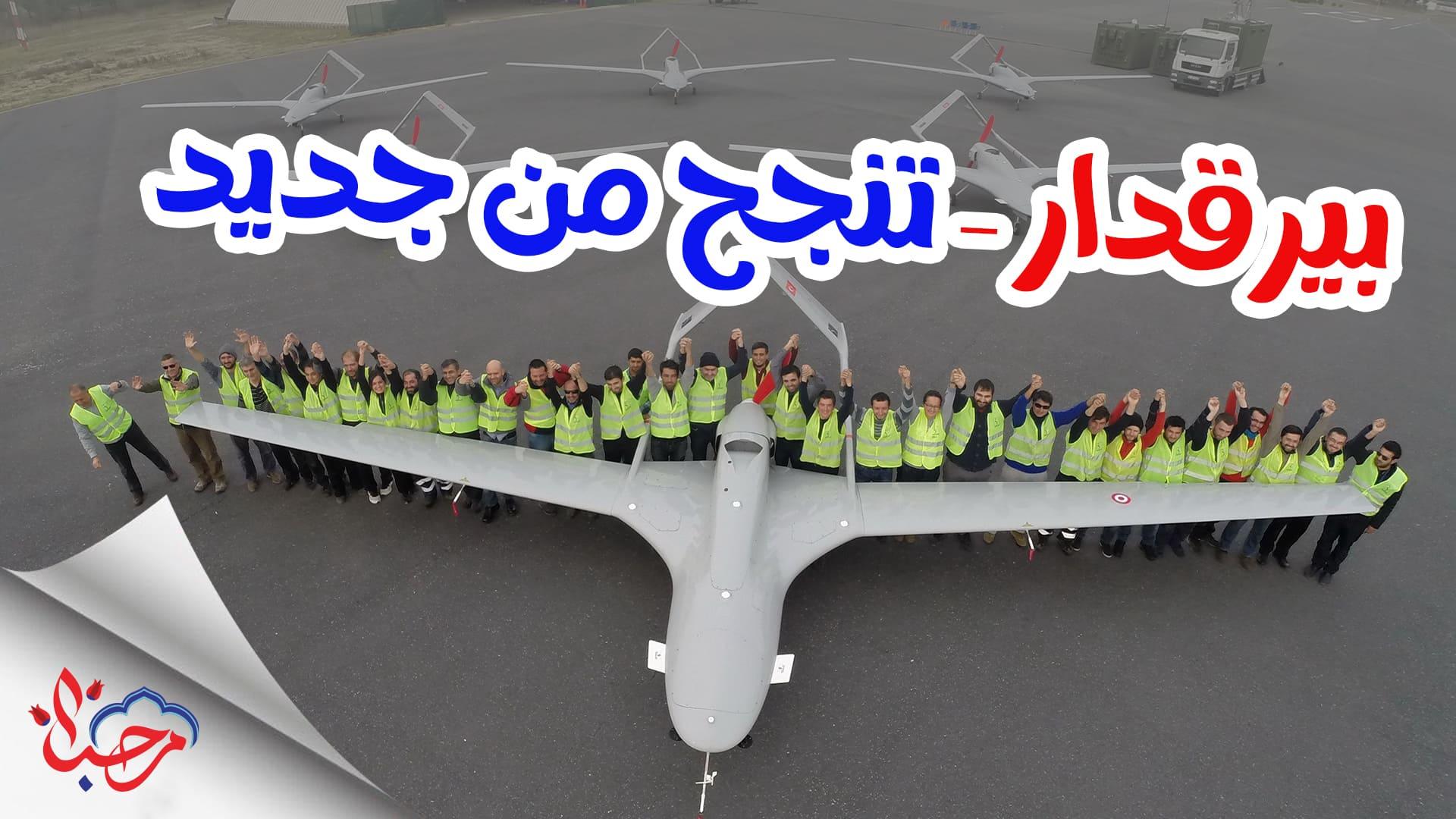 (فيديو) باستخدام كاميرا محلية لـ الطائرة التركيةالمسيرة بيرقدار تصيب الأهداف بنجاح