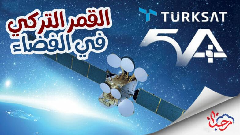"""إطلاق القمر التركي الجديد """"توركسات 5A"""" إلى الفضاء"""