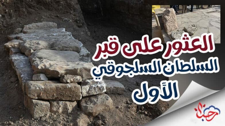 """العثور على قبر السلطان السلجوقي """"كلج أرسلان الأول"""""""