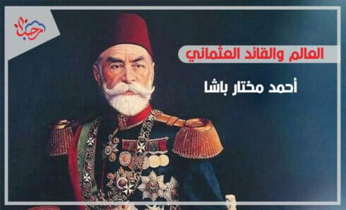 العالم والقائد العثماني أمير القرن (أحمد مختار باشا)