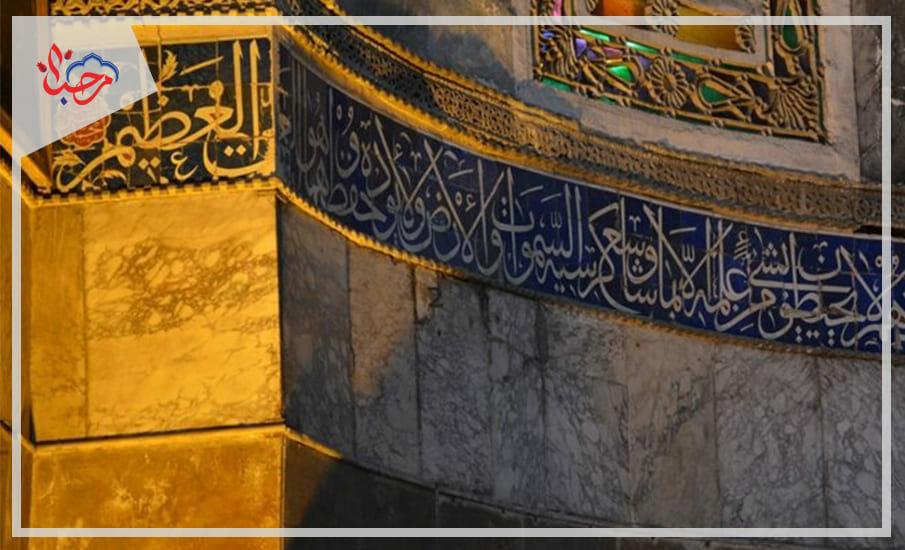 1 3 - نظرة تاريخية حول لوحات الخط في مسجد آيا صوفيا