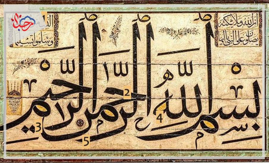 252 - نظرة تاريخية حول لوحات الخط في مسجد آيا صوفيا