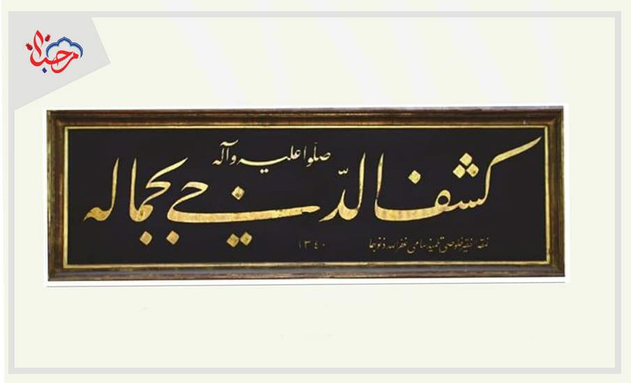 3 3 - نظرة تاريخية حول لوحات الخط في مسجد آيا صوفيا