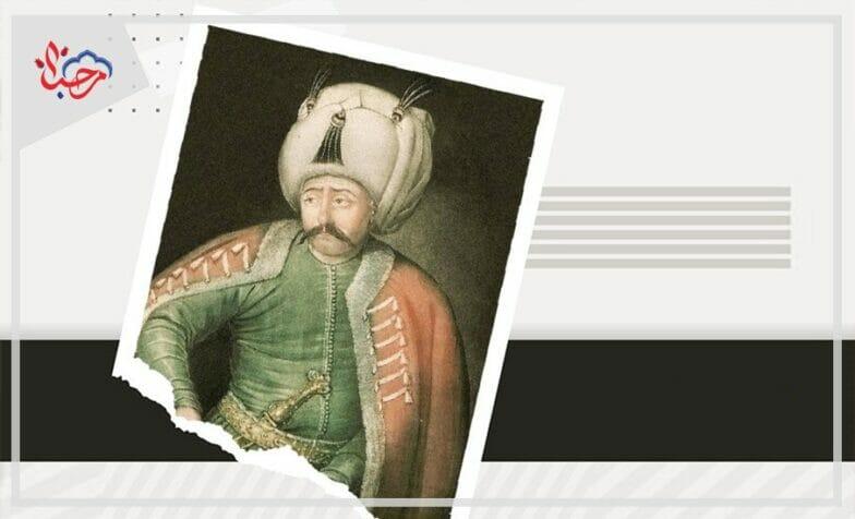 السلطان (يافوز سليم) حقق فتوحات ثمانين عاما في ثمانية أعوام فقط