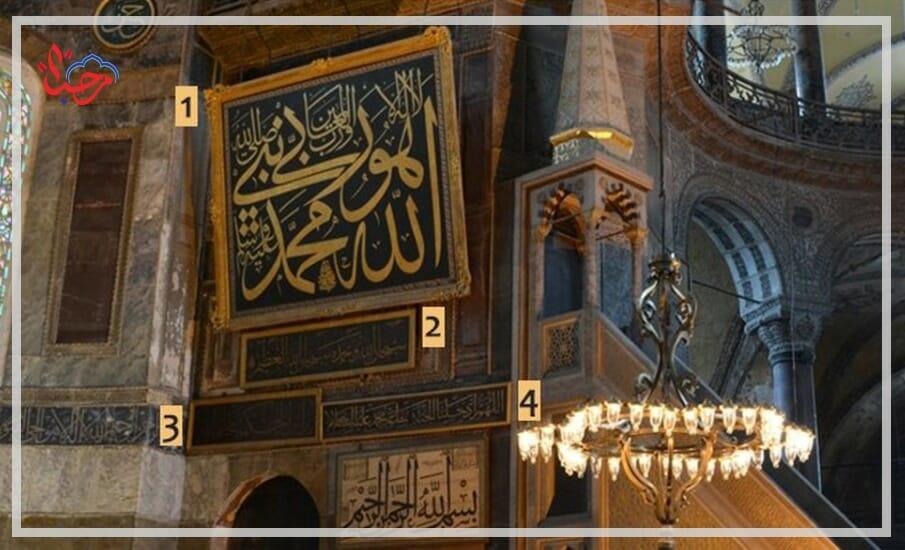 WhatsApp Image 2021 01 21 at 1.33.26 PM 1 - نظرة تاريخية حول لوحات الخط في مسجد آيا صوفيا
