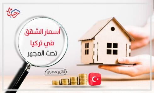 أسعار الشقق في تركيا 2021 تحت المجهر