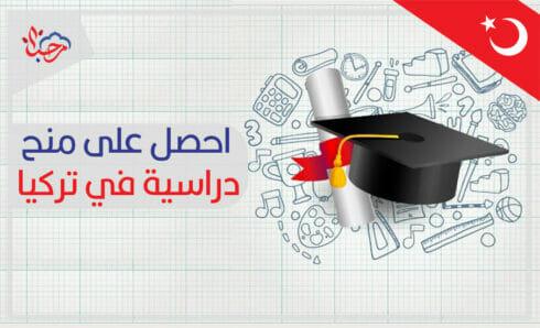 احصل على منح دراسية في تركيا من الثانوية وحتى الماجستير