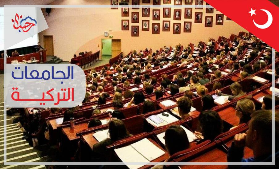 الخلاصة الوفيّة عن الجامعات التركية