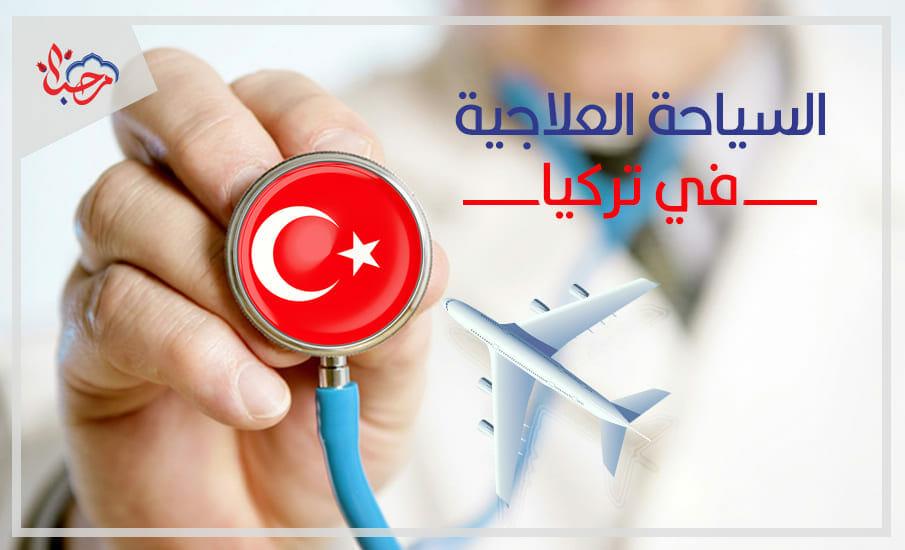 السياحة العلاجية في تركيا مقصدُ الملايين