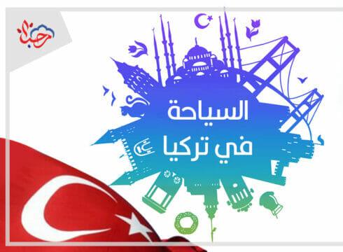 السياحة في تركيا.. وأهم 4 مدن سياحية تبدأ سياحتك منها