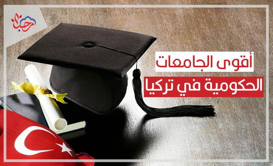 تعرف على أقوى الجامعات الحكومية في تركيا