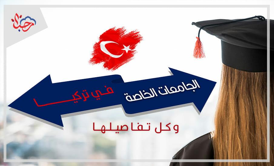 تعرف على الجامعات الخاصة في تركيا بكل تفاصيلها