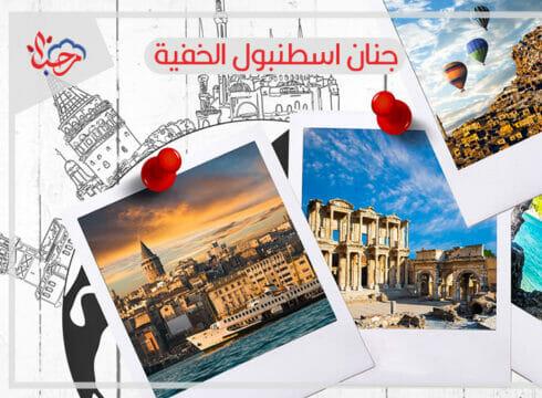 تعرف على 7 من أفضل الأماكن السياحية في اسطنبول