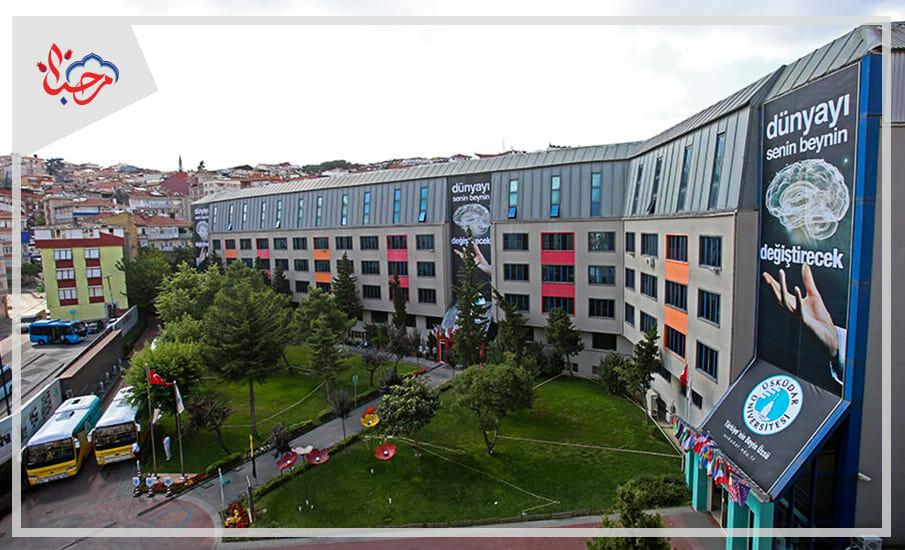 أسكودار - تعرف على الجامعات الخاصة في تركيا بكل تفاصيلها