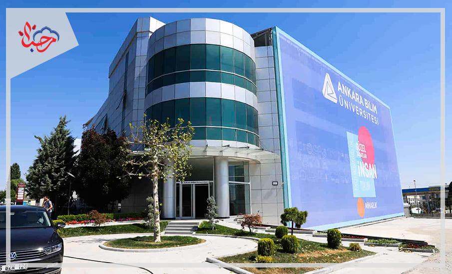 أنقرة - تعرف على أقوى الجامعات الحكومية في تركيا