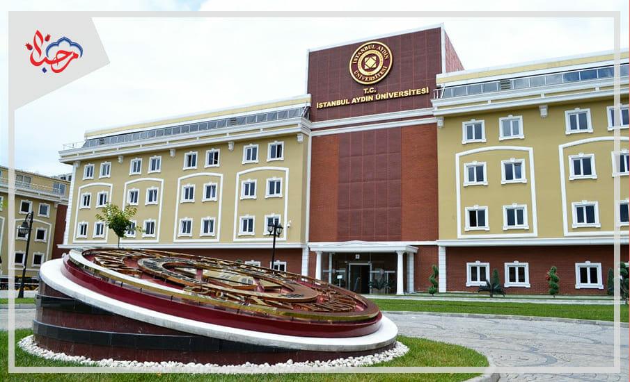 أيدن - تعرف على الجامعات الخاصة في تركيا بكل تفاصيلها