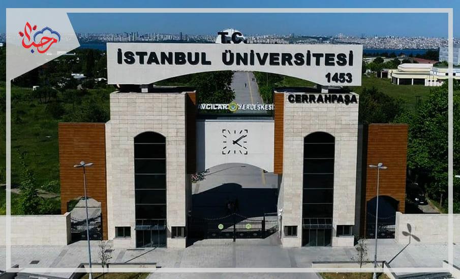 اسطنبول جراح باشا - تعرف على أقوى الجامعات الحكومية في تركيا