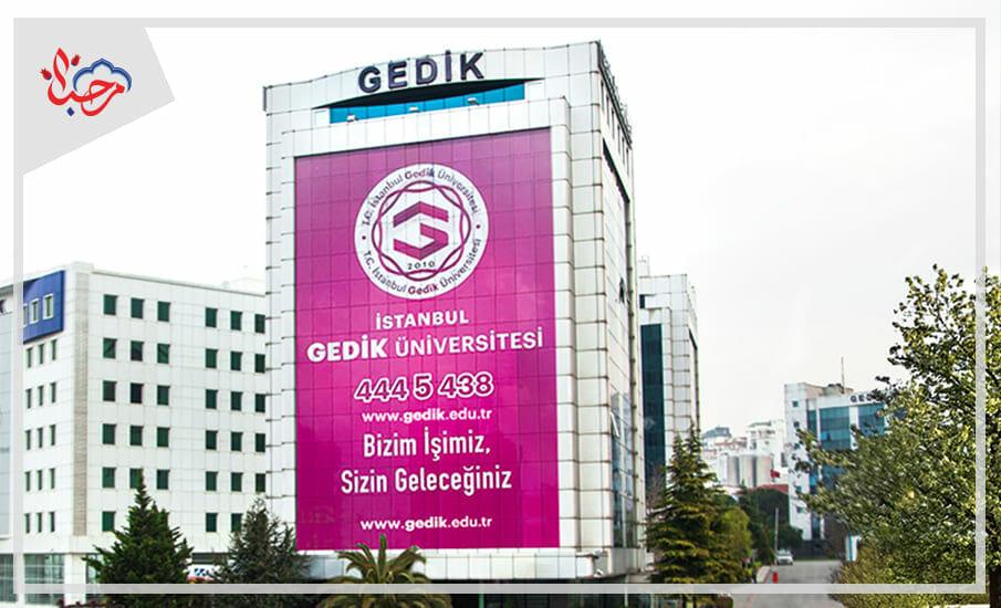 اسطنبول غديك - تعرف على الجامعات الخاصة في تركيا بكل تفاصيلها