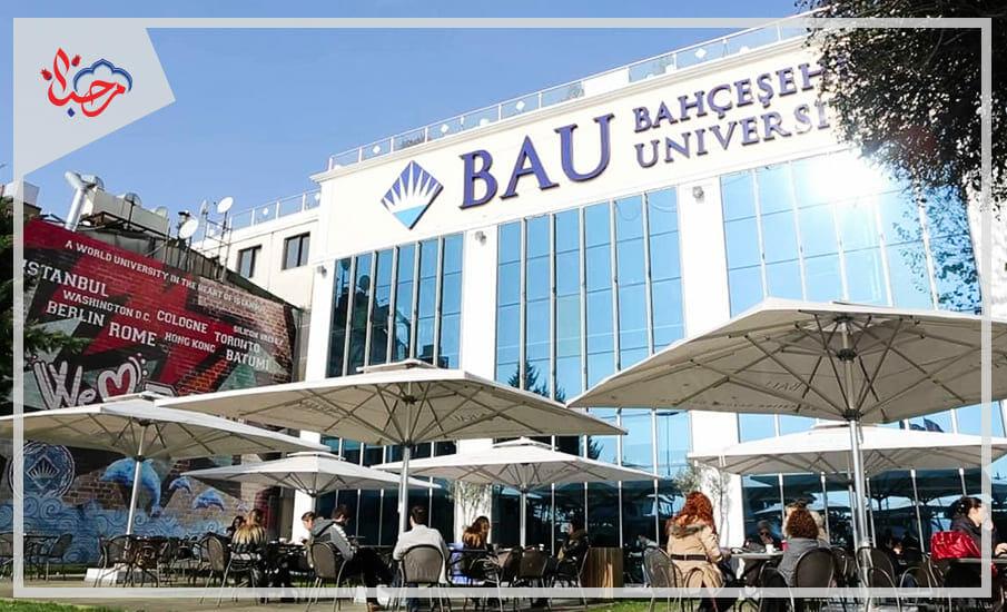 بهشة شهير - تعرف على الجامعات الخاصة في تركيا بكل تفاصيلها