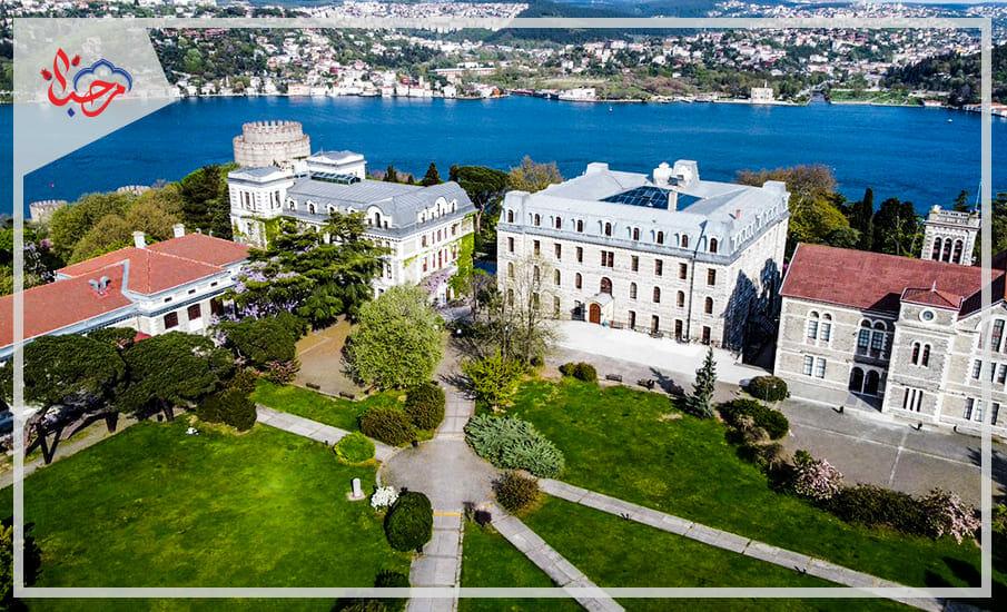 بوغازتشي - تعرف على أقوى الجامعات الحكومية في تركيا
