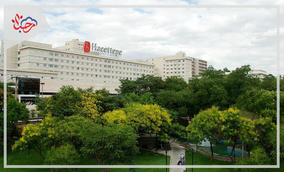 حجي تبة - تعرف على أقوى الجامعات الحكومية في تركيا