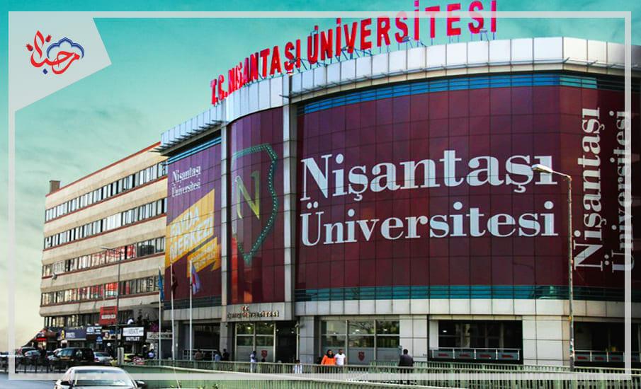 نيشان تاشي - تعرف على الجامعات الخاصة في تركيا بكل تفاصيلها
