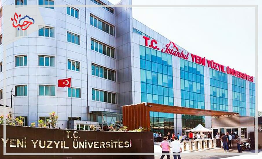 يني يوزيل - تعرف على الجامعات الخاصة في تركيا بكل تفاصيلها