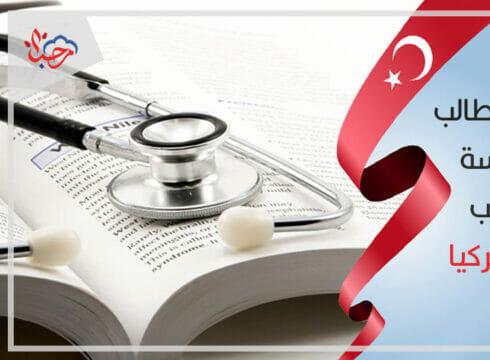 دراسة الطب في تركيا تحت المجهر
