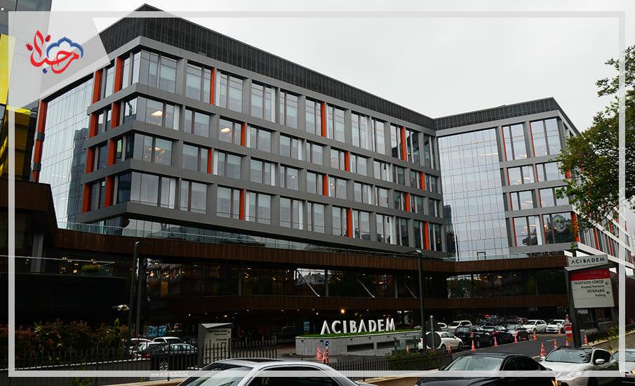 مشافي آجي بادم Acibadem Hospitals Group - السياحة العلاجية في تركيا مقصدُ الملايين