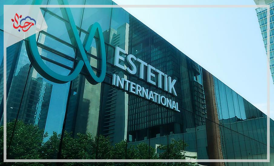 مشافي الصحة التجميلية العالمية Estetik International Health Group - السياحة العلاجية في تركيا مقصدُ الملايين
