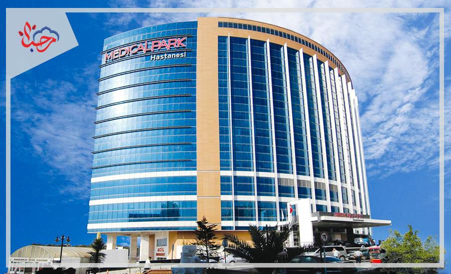 مشافي الميديكال بارك Medical Park Group - السياحة العلاجية في تركيا مقصدُ الملايين