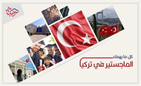 كل ما يتعلق بدراسة الماجستير في تركيا بالجامعات