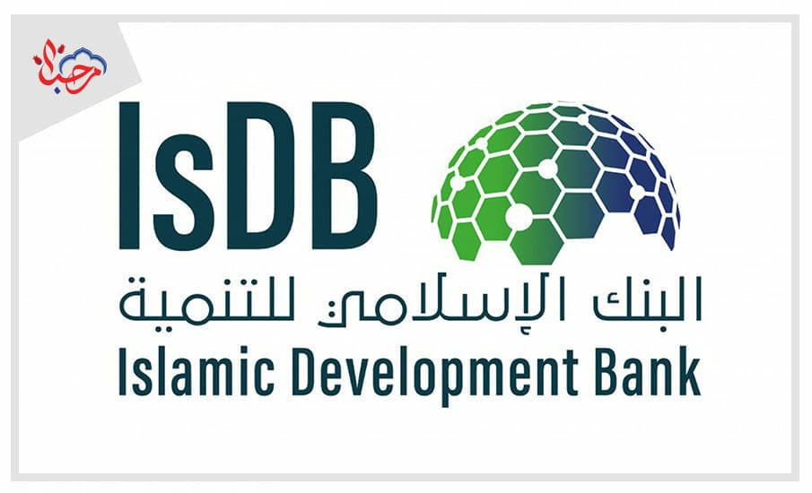 بنك التنمية الإسلامي - كل ما يتعلق بدراسة الماجستير في تركيا بالجامعات