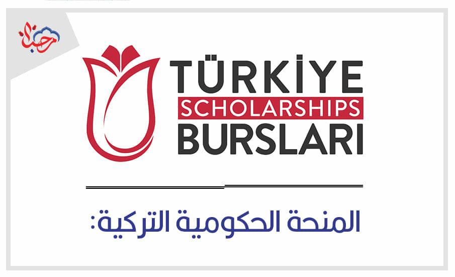 دراسية في تركيا المنحة الحكومية التركية - احصل على منح دراسية في تركيا من الثانوية وحتى الماجستير