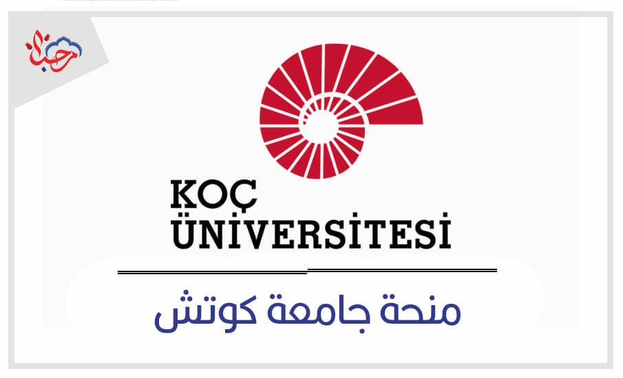 دراسية في تركيا منح الماجستير في تركيا منحة جامعة كوتش - احصل على منح دراسية في تركيا من الثانوية وحتى الماجستير