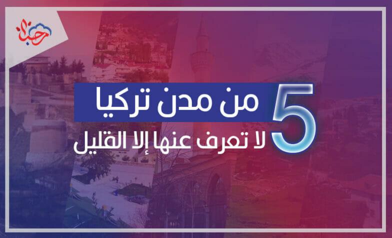 mar7aba homepage slider ثقافة 5